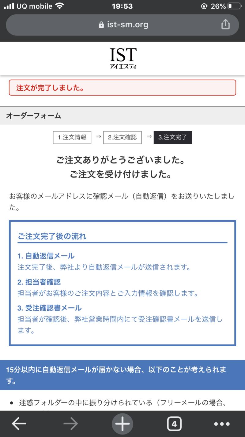 注文画面02